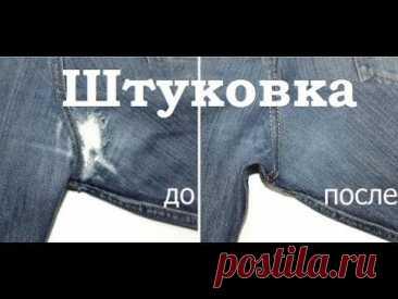 Как зашить дырку на джинсах между ног Ремонт джинсов
