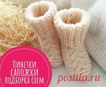 Пинетки сапожки спицами, 20 схем и авторских описаний для вязания, Вязание для детей