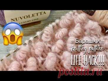 """Вяжем УЗОР СПИЦАМИ """"Барашки"""" ПОТРЯСАЮЩИЙ СПОСОБ! / Knitting pattern: life hack!"""
