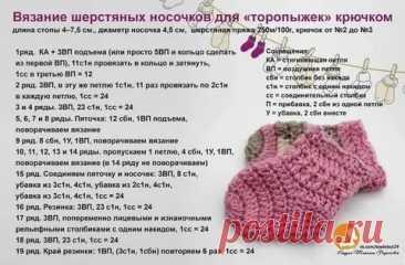 размер носочков для недоношенных новорожденных: 2 тыс изображений найдено в Яндекс.Картинках