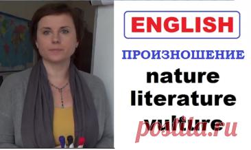 Pronunciation: nature, literature, vulture