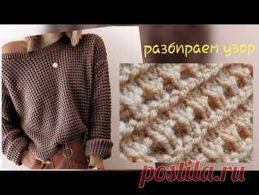 Разбираем базовый фоновый узор 👠 knitting pattern. - YouTube