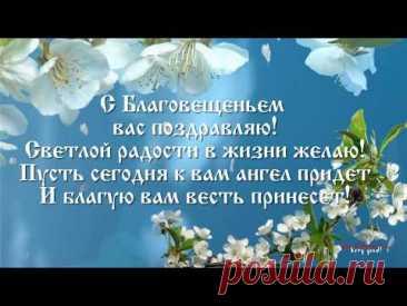 Видео поздравление с Благовещением Богородицы * МУЗыкальный подарОК