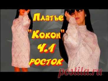 Вяжем шикарное цельновязанное платье в стиле Кокон/Без единого шва