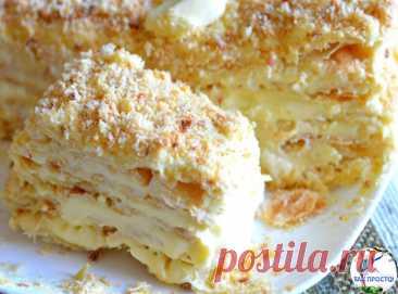 Самый вкусный, самый настоящий, самый слоистый, самый нежный торт Наполеон
