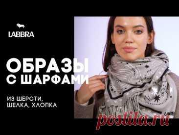 Как носить шарф, палантин, платок с верхней одеждой 🧣 Палантины от бренда LABBRA