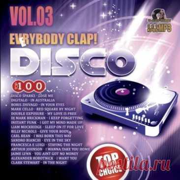Everybody Clap: Disco Party Vol.03 (2021) Существуют такие песни, которые остаются популярными многие годы и большое количество музыкантов частенько делают на них ремиксы или кавер-версии, чтобы показать свое видение исполнения и звучания. Иногда такая музыка становится настолько популярной, что затмевают даже оригинал!Категория: