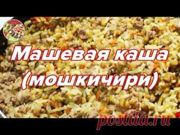 Машевая каша (мошкичири) с мясом и без..Пряная, ароматная и очень вкусная!