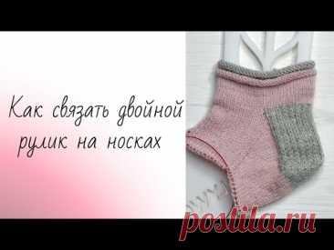 Вяжем двойной рулик на носках