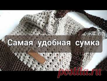 Сумка крючком через плечо // Оригинальный узор // Вязание из шнура.