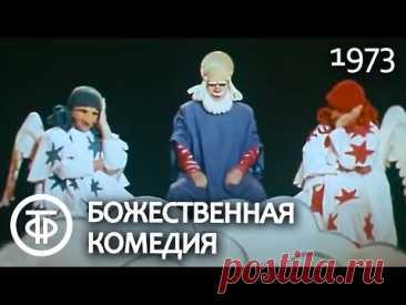 Божественная комедия. Театр кукол С.Образцова (1973)