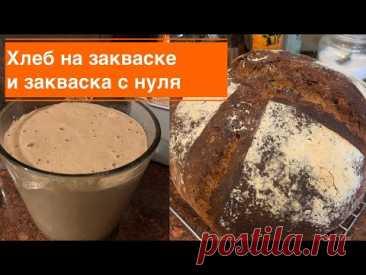 Хлеб на закваске и закваска с нуля . Без весов и выбрасывания .
