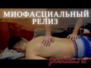 МФР. Волновой холистический массаж. Палсинг. Регион спины. Андрей Яковлев.