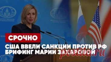 ⚡Срочно   США высылают российских дипломатов   Новые санкции США против РФ   Брифинг Марии Захаровой