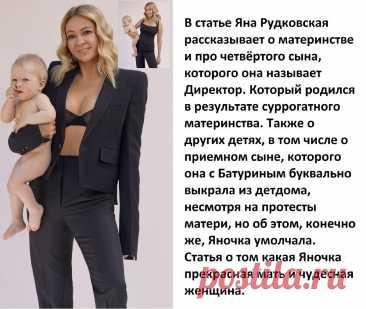 Яна Рудковская снялась для русского журнала VOGUE Сплетники и сплетницы, всем физкульт-привет. Кто не знает кто такая Яна Рудковская, тот не может себя считать сплетником. Потому что Яна Рудковская это эпицентр всех светских тусовок. Яна постоянно рвётся вперёд, осваивая новые информационные и тусовочные пространства, то она становится амбассадором неважно какого бренда( не хочу бесплатно рекламировать), то Яночка делает «Завтраки с Яной Рудковской» […] Читай дальше на сайте. Жми подробнее ➡