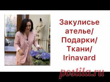 ЗАКУЛИСЬЕ АТЕЛЬЕ/ ОБО ВСЕМ/ ТКАНИ/ ПОДАРКИ/ IRINAVARD