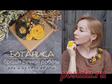 Ботаника/Как сделать брошь-букет/ Какие материалы использую/Рекомендую магазин с фурнитурой - YouTube
