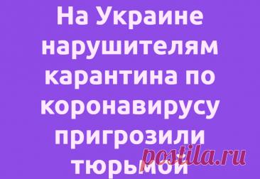 На Украине нарушителям карантина по коронавирусу пригрозили тюрьмой Подпишитесь на наш каналв Яндекс.ДзенНарушение карантина покоронавирусу может стать наУкраине уголовным преступлением. МВД страны предложило ввести наказание ввиде лишения свободы насрок дотрёх лет. Согласно соответствующему законопроекту, штраф занарушение санитарных норм будет составлять от$10 до$17. Врач, отказавшийся... Читай дальше на сайте. Жми подробнее ➡