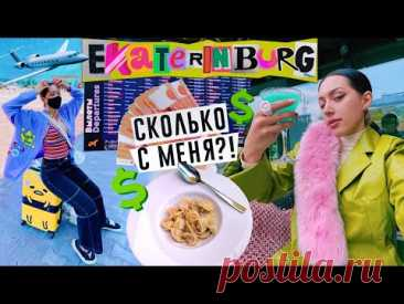 Потратила СКОЛЬКО?! / ШОПИНГ в Екатеринбурге /МАЙОНЕЗ TIME