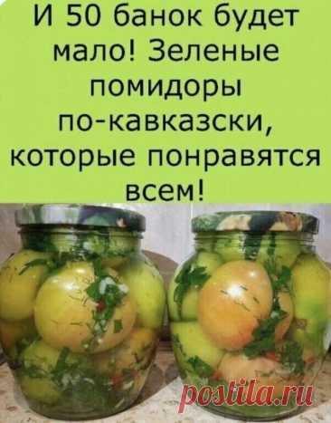 Ингредиенты: на 3 банки объемом 1,5 литра - помидоры 2,5 кг - хрен корень или листья - укроп 50гр - петрушка 50гр - чеснок 1 головка - острый перец 1 шт Маринад: - вода 1 ,5л - уксус 9% 150 мл - 2 ст.л соли с горкой не большой - 4 ст.л сахара Банки стерилизуем 15 минут! Приготовление: 1. Натираем чеснок на крупной терке (можно пропустить через пресс). Убираем семена с острого перца (кто не любит очень острое), разрезаем перец пополам и нарезаем полосками и измельчаем его. ...