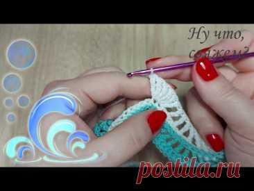 👌💫ШИКАРНЫЕ ВОЛНЫ. Новый узор крючком. Подробно для начинающих./ GORGEOUS WAVES. New crochet pattern.