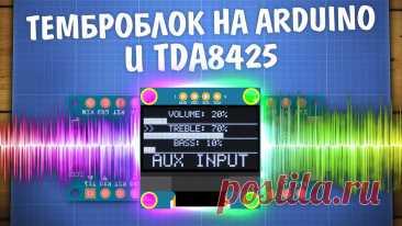 Управляем звуком с Arduino и TDA8425. Самодельный темброблок Сегодня соберем полноценный темброблок на TDA8425 и печатной плате с цифровым управлением от Arduino!► Заказать 5 плат з за 2$ https://jlcpcb.com/► Плата ра...