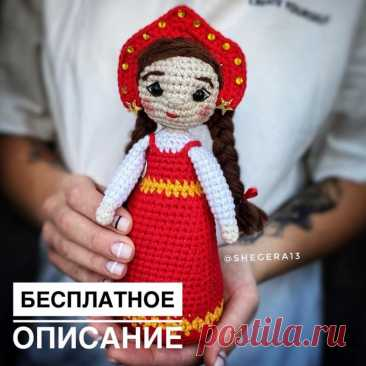 Схема вязания куклы в кокошнике крючком с полным описанием Пошаговая амигуруми схема вязания куклы в кокошнике от автора @SHEGERA13. Для вязания куклы в кокошнике Вам понадобится пряжа ЯрнАрт Джинс цвета: красный,