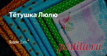 Тётушка Люлю   Яндекс Дзен  Добро пожаловать в мой мир на моем лайфстайл- канале!  Это мой авторский блог, пишу о творчестве и о себе. Делаю обзоры товаров которые купила.   Сотрудничество alenka036970@yandex.ru Тик Ток https://vm.tiktok.com/ZSJvUrSJ7/ Я в ВК https://vk.com/id55758026