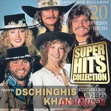 """Dschinghis Khan - Super Hits Collection (2021) Mp3 Лучшие песни группы Чингис Хан. Германская диско - группа """"Dschinghis Khan"""" была создана в 1979 году продюсером Ральфом Сигелем, руководителем звукозаписывающей компании """"Jupiter Records"""". В её составе было шестеро участников: Louis Hendrik Potgeiter, Leslie Mandoki, Steve"""