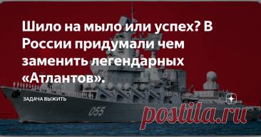 Шило на мыло или успех? В России придумали чем заменить легендарных «Атлантов». Крейсера проекта 1164 хоть и являются невероятно мощными боевыми единицами, но время их не щадит – хорошим примером является флагман ЧФ «Москва». Выход ГЭУ из строя фактически лишил этот флот самого боеспособного корабля, пока проблему не устранили. Рано или поздно замена всех «Атлантов» будет необходима, и, кажется, этой проблеме найдено решение, которое понравилось далеко не всем. Приветствую...
