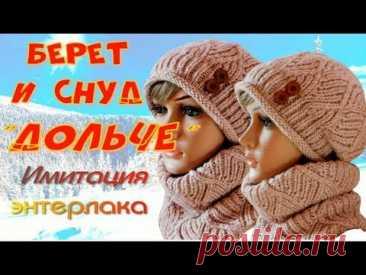 """Шикарный берет и снуд """"Дольче"""" спицами/ИМИТАЦИЯ ТЕХНИКИ ЭНТЕРЛАК"""