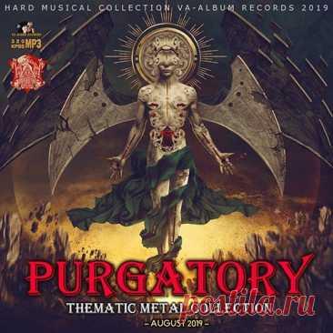 Purgatory: Metal Compilation (2019) Mp3 Эксклюзивный хордовый микс специально для настоящих металлистов и сочувствующих. На альбоме 155 песен, причем каждая песня имеет свою особенную мелодию, а самое главное здесь сохраняется выверенное годами звучание присущее этому жанру музыки. Каждый трек выдает особую неповторимую атмосферу,