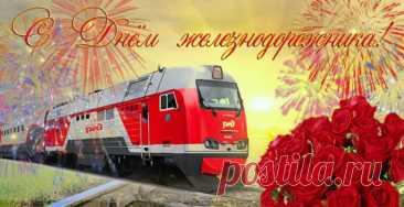 Открытка - Поезд. Розы. Салюты. С днём железнодорожника