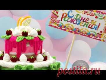 ВЯЗАНЫЙ торт на ДЕНЬ РОЖДЕНИЯ 🎂 УРА!!! УСПЕЛА😃