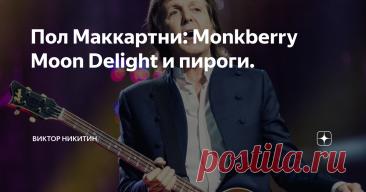 """Пол Маккартни: Monkberry Moon Delight и пироги. На сайте музыканта 23 января 2021 года появилось небольшое интервью, которое он дал в Национальный день пирога в Британии. Пол Маккартни Вот вам простой вопрос – о скольких """"пирогах"""" пел Пол за эти годы в своих песнях? На White Album  он пел """"Honey Pie"""" и """"Wild Honey Pie"""", на своем сольном альбоме 1997 года есть заглавный трек Flaming Pie (который недавно переиздали в 2020 году) есть много"""