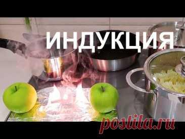 Индукционная варочная панель или электрическая | Посуда для индукции | Эксперимент |часть 1-30000 Гц