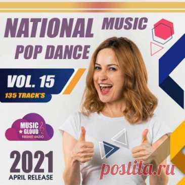 National Pop Dance Music Vol.15 (2021) Если ты в поиске заводной весенней музыки, веселого ритма и душевных мелодий, то сборник «National Pop Dance Music» уже 15-го релиза - это то, что ты искал. Добро пожаловать на самую крупную дискотеку всех стран европы! На лонгплее для вас играют лучшие музыканты, самые востребованные и признанные
