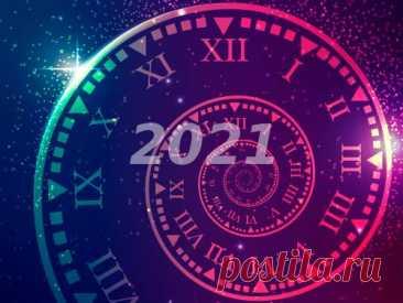 Дни, которые будут для вас самыми удачными в 2021 году по дате рождения Узнайте, как определить самые удачные дни 2021 года, зная лишь свою дату рождения. Для этого нужно провести простой расчет, а потом прочитать расшифровку полученного числа судьбы.