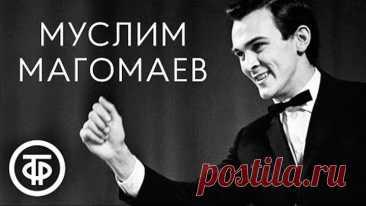 Муслим Магомаев. Сборник песен