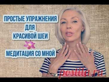 ☆ПРОСТЫЕ упражнения для КРАСОТЫ ШЕИ | Бьюти Медитация со мной | Людмила Батакова♡over50