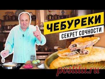 ЧЕБУРЕКИ по советскому рецепту - СОЧНЫЕ и ХРУСТЯЩИЕ! | Зачем в тесте уксус?