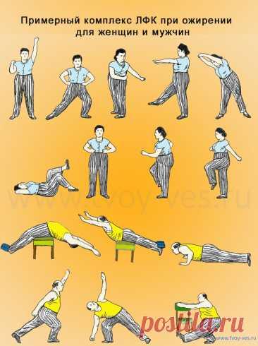 Комплекс упражнений при ожирении -описание лфк