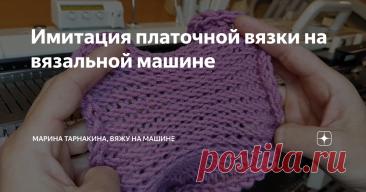 Имитация платочной вязки на вязальной машине