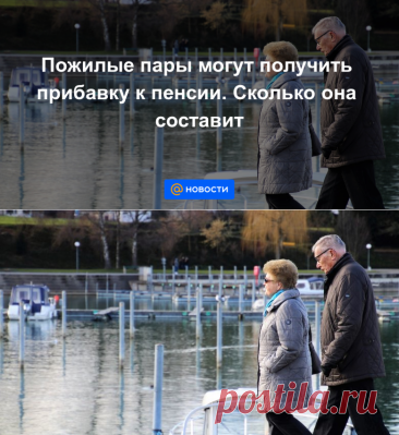 Пожилые пары могут получить прибавку к пенсии ПО УХОДУ ДРУГ ЗА ДРУГОМ. Сколько она составит - Новости Mail.ru