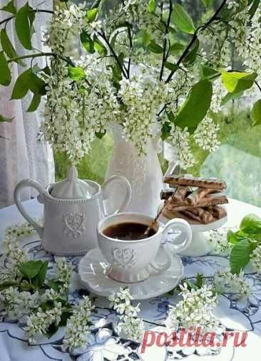 Доброе утро!Новых встреч, новых идей и нового вдохновения!