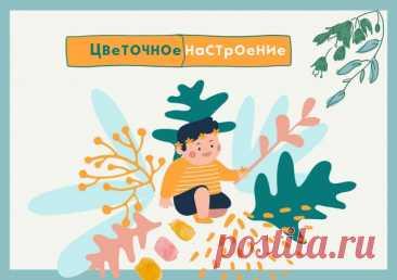Цветочное настроение Релакс под прекрасную музыку Красивое цветочное настроение. Цветы на природе под исцеляющую музыку. Медитация на красивые цветы, релакс цветы в природе  Мой Прекрасный Дом Вдохновение https://mywonderfulhome.ru/category/vdohnovenie/ Оригинал https://www.youtube.com/watch?v=J7ZOQqtjSpQ Смотрите еще видео по теме: Как подольше сохранить молодость и красоту: 20 простых, действенных способов https://goo.su/5EAd  20 модных оттенков окрашивания волос (50+) Ц...