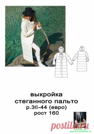 Выкройка пальто стеганного на размеры 36-44 евро или 42-50 Россия