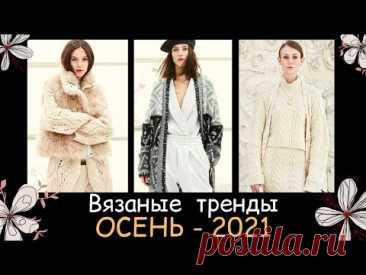 Вязаные Тренды Осени 2021 | Вязаная Мода 2021 | Высокая Мода
