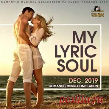 My Lyric Soul: Romantic Music Compilation (2019) Mp3 Каждый в жизни хоть на мгновенье мечтает пустить время вспять и вернуть те самые приятные моменты, которые навсегда остались в памяти и на фотоснимках. Жаль, что это невозможно. Но это возможно с музыкой с которой связаны наши ассоциации о прекрасном времени и прекрасных чувствах.Исполнитель: