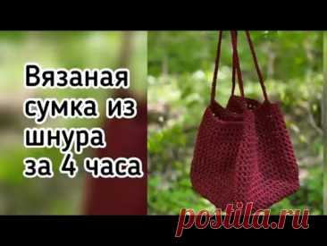 Вязаная сумка из шнура всего за 4 часа